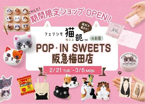 フェリシモ猫部の期間限定ショップ POPIN SWEETS 阪急梅田店(大阪府)