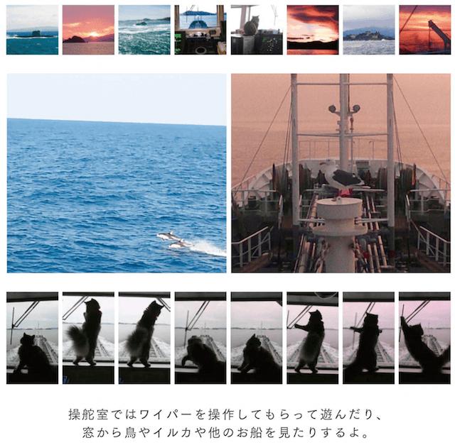 カンパチ船長だけでなく、内航船からの絶景写真も収録
