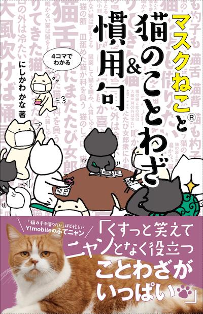 書籍「マスクねこと猫のことわざ&慣用句」の表紙
