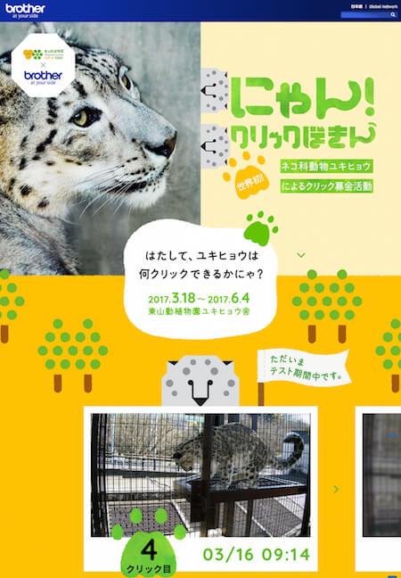 ブラザー工業×東山動植物園、ネコ科動物によるクリック募金「にゃん!クリックぼきん」