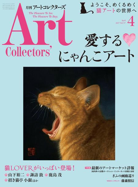 アートコレクターズ(ARTcollectors)2017年4月号の表紙