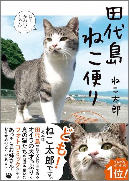 新刊、ねこ太郎氏のフォトコミック「田代島ねこ便り」の表紙