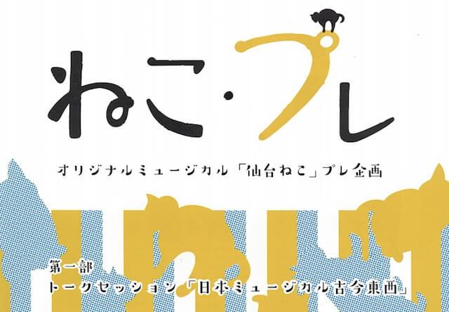 仙台×猫がテーマの市民参加型オリジナルミュージカル「仙台ねこ」