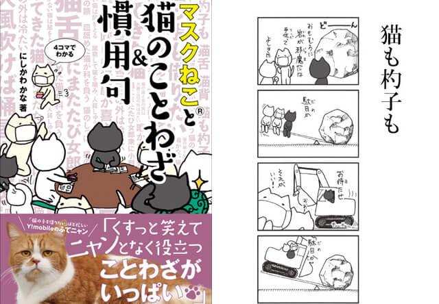 マスクねこの4コマ漫画×猫のことわざ&慣用句を100種類以上も収録した書籍が登場