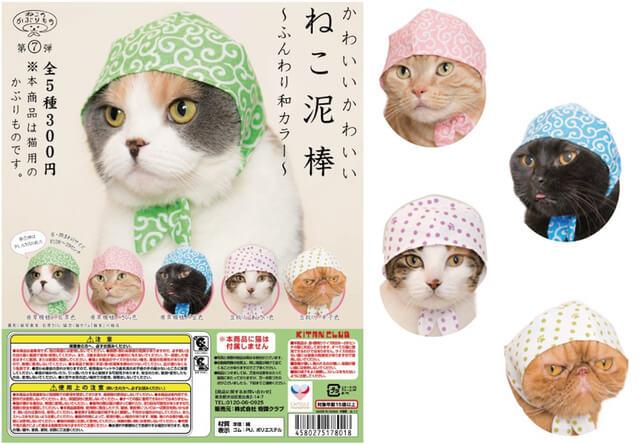 愛猫が「泥棒」に変身!300円のカプセルトイに新色が登場