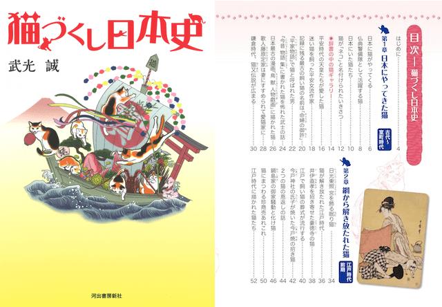 日本にやってきた猫を歴史ともにたどる書籍「猫づくし日本史」