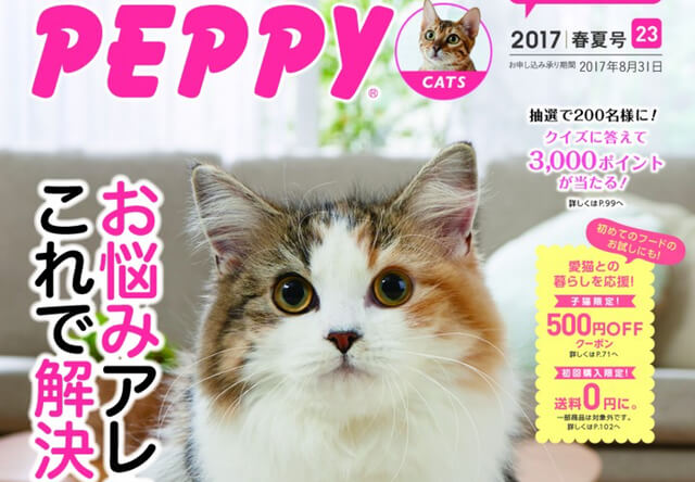 猫用品や猫グッズが290点掲載、PEPPY CATSの最新号が無料配布中