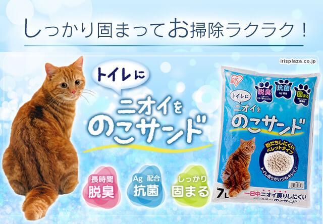 アイリスプラザから新しい猫砂「トイレにニオイをのこサンド」