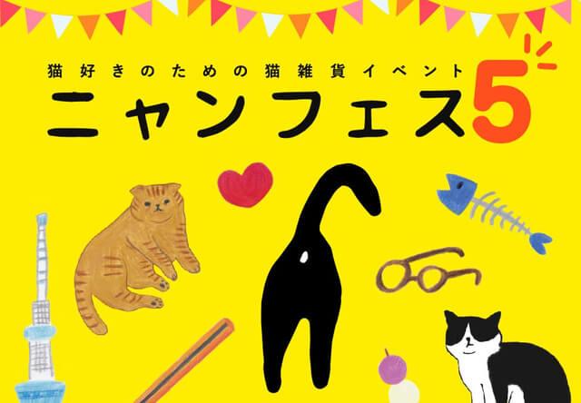 全国の猫雑貨が大集合するニャンフェス5、浅草で4/9に開催