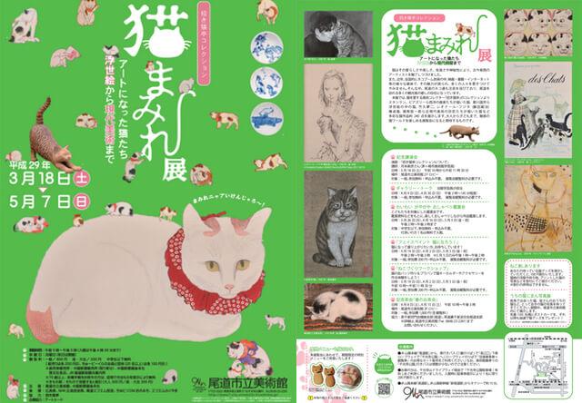 240点もの猫アートを厳選「猫まみれ展」が尾道市立美術館で開催中