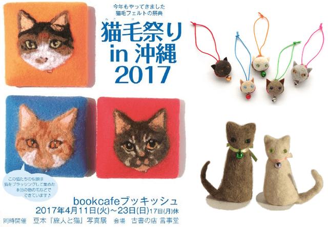 猫毛フェルトの作品展&イベント「猫毛祭り」が沖縄で開催