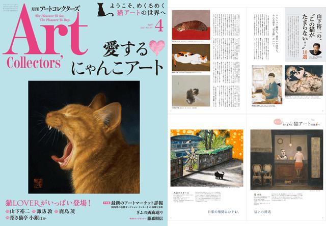 アートコレクターズの最新号は「愛する にゃんこアート」特集