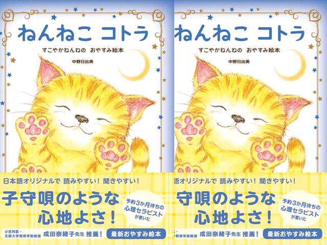 子供の寝かしつけに人気、猫の絵本「ねんねこ コトラ」