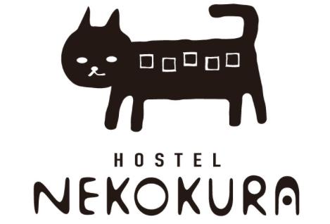 保護猫シェルター付きのゲストハウス「ねこ蔵ホステル」