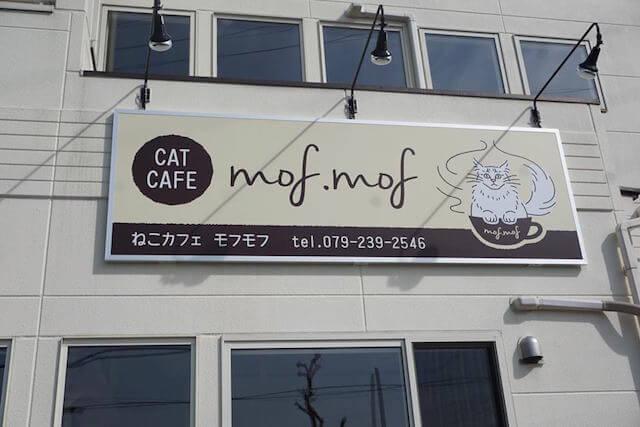 猫カフェmof.mof(モフモフ)の看板