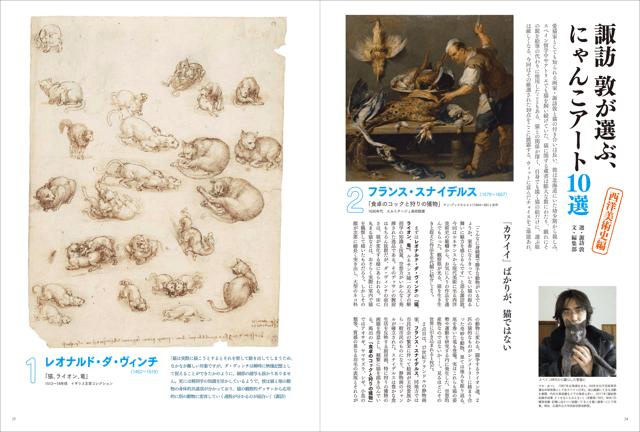 画家・諏訪敦氏が厳選した猫のアート作品