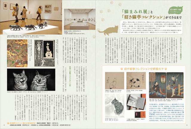猫アート作品のコレクター「招き猫亭」氏のインタビュー記事