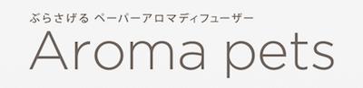 Aroma pets(アロマペッツ)のロゴ