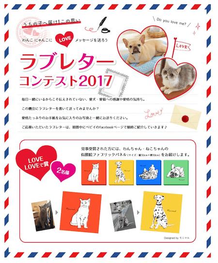 PEPPYが開催している犬猫へのラブレターコンテスト2017