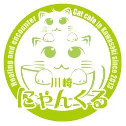 譲渡型猫カフェ「にゃんくる 川崎店」