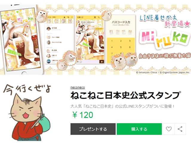 無重力猫ミルコのLINE着せ替え&ねこねこ日本史のLINEスタンプが登場