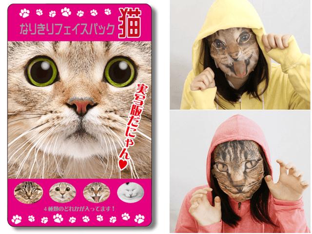 超リアルでビックリ、猫のなりきりフェイスパックが登場