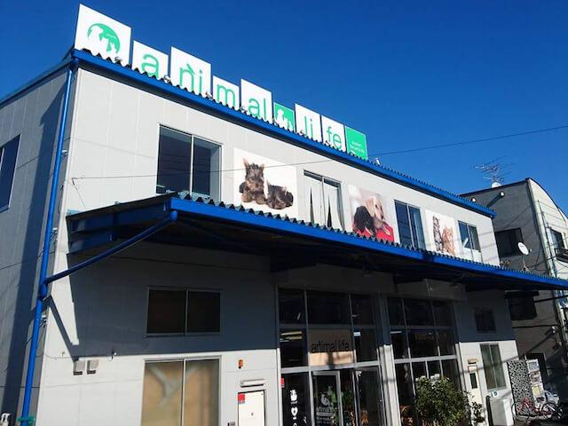 ペット関連サービスなどを手がけるアニマルライフの店舗