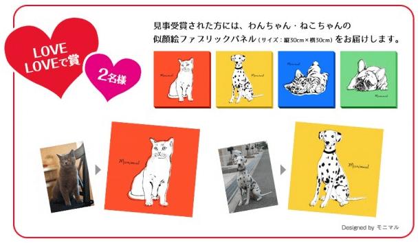 愛猫・愛犬の写真で作る似顔絵ファブリックパネルをプレゼント