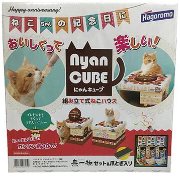 はごろもフーズの猫用ギフト「にゃんキューブ」は組み立てると猫ハウスに