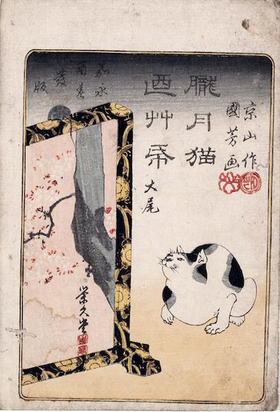 山東京山作・歌川国芳画 『朧月猫の草紙』七編袋 嘉永2年(1849)