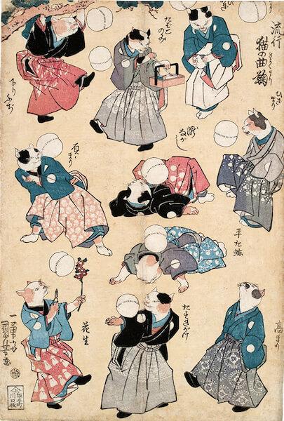 歌川国芳 流行猫の曲鞠 天保12年(1841)