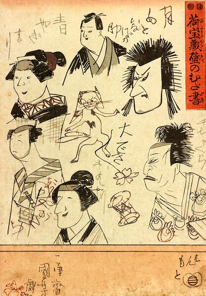 歌川国芳 荷宝蔵壁のむだ書 嘉永元年(1848)
