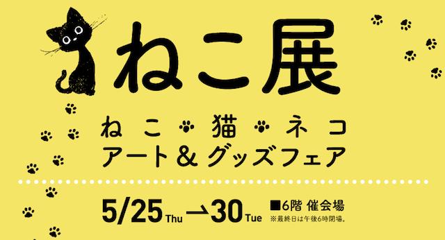 玉川タカシマヤの「ねこ展」