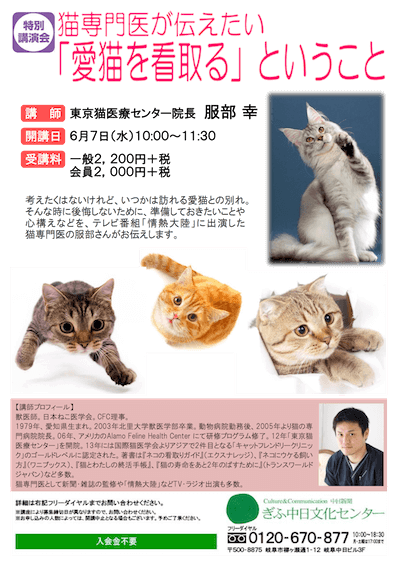 岐阜で開催予定の服部幸獣医師によるセミナー、「愛猫を看取る」ということ
