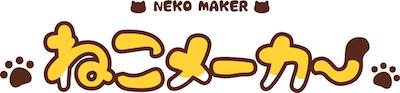 WEBアプリ「ねこメーカー」のロゴ