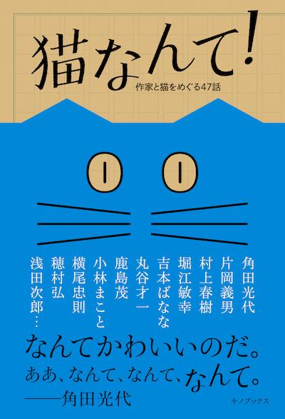 猫のエッセイ集「猫なんて!作家と猫をめぐる47話」