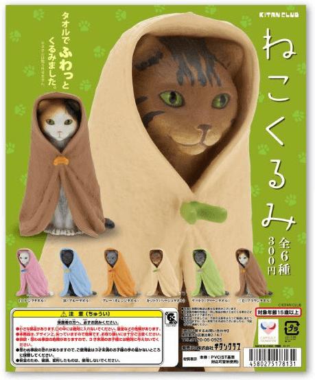 奇譚クラブのガチャガチャ猫フィギュア「ねこくるみ」