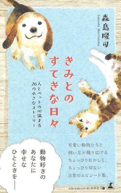書籍、きみとのすてきな日々 人とペットの心温まる26の小さなストーリー