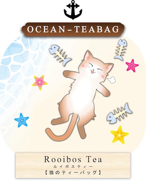 ティーバッグ「OCEAN-TEABAG」、猫バージョン