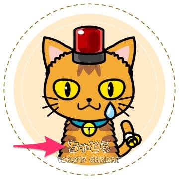 作成した猫キャラには名前を表示することも可能