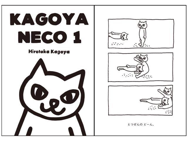 画家のHirotaka Kagoya(カゴヤヒロタカ)氏による猫の3コマ本「KAGOYA NECO」