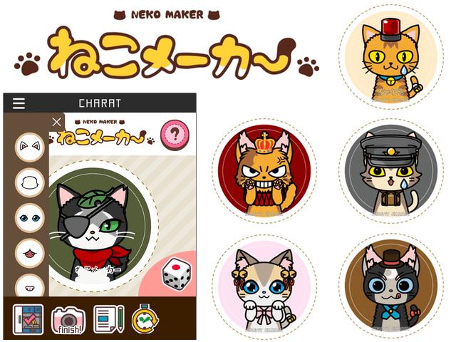簡単にオリジナルの猫キャラが作れるWEBアプリ「ねこメーカー」