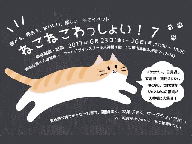 ハンドメイドの猫雑貨を楽しむ「ねこねこわっしょい!7」