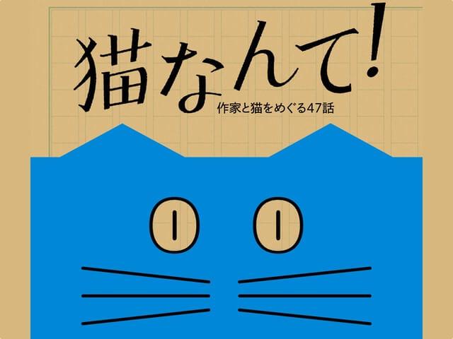 村上春樹や水木しげるなど47名の作家による猫エッセイ集「猫なんて!」