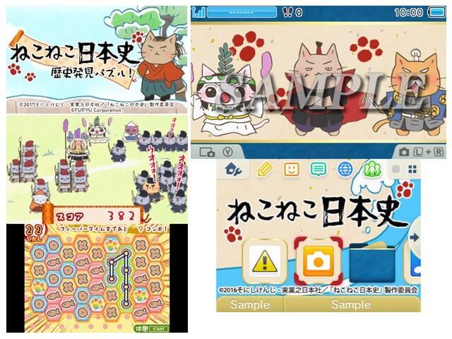 ねこねこ日本史のパルズゲームがニンテンドー3DSに登場