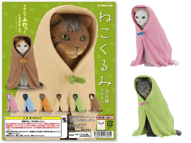 怪し気な雰囲気が魅力的、猫をタオルでくるんだ猫フィギュア「ねこくるみ」