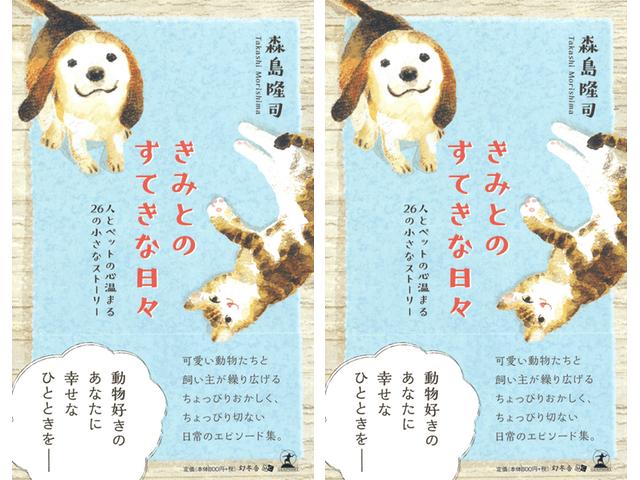 獣医師が綴るペットと飼い主のエピソード集「きみとのすてきな日々」