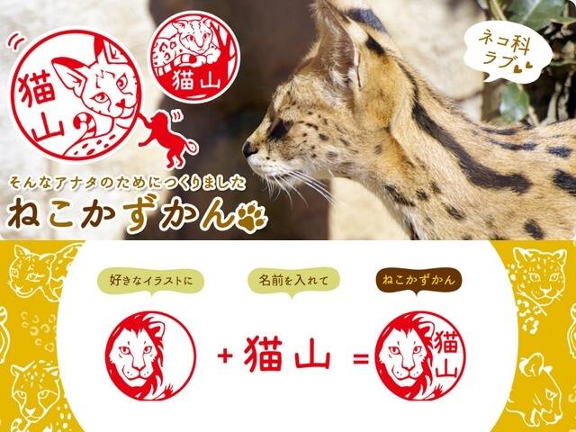 ライオンやサーバルキャットなどネコ科の猛獣をスタンプできるハンコが登場