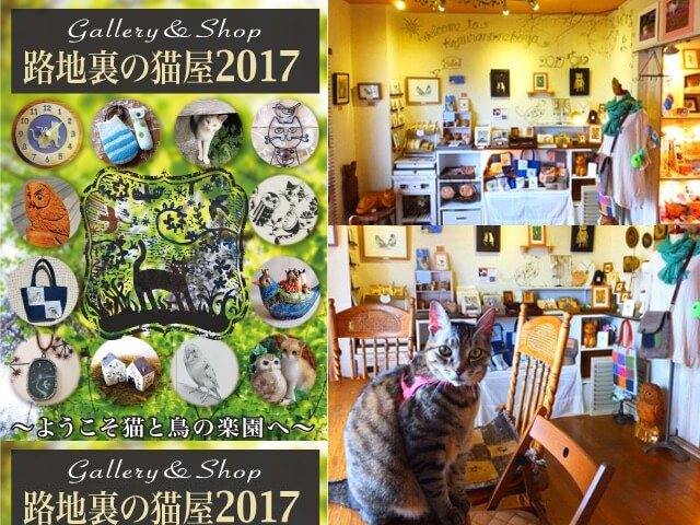 猫と鳥をテーマにした作品展「路地裏の猫屋2017」が開催