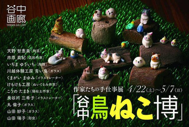 谷中画廊で開催、作家たちの手仕事展「谷中 鳥ねこ博」
